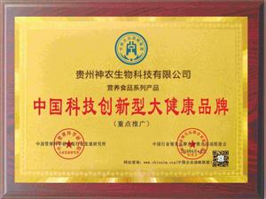 中国科技创新型大健康品牌