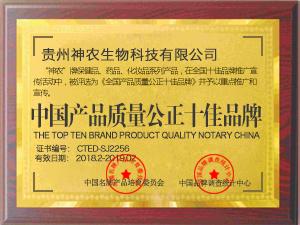 中国产品质量公正十佳品牌