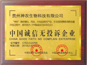 中国诚信无投诉企业