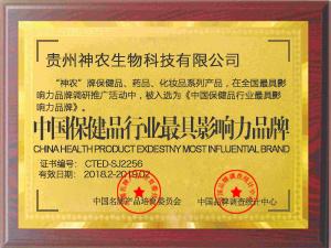 中国保健品行业最具影响力品牌