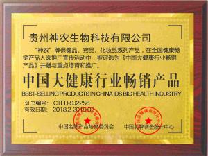 中国大健康行业畅销产品