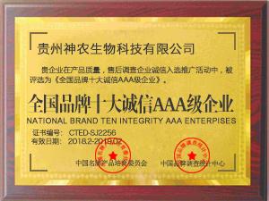 全国品牌十大诚信AAA级企业