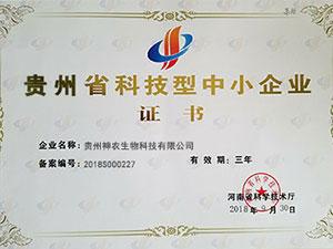 贵州省科技型中小企业证书