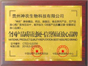 全国产品质量过硬-信誉保证放心品牌