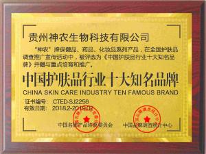 中国护肤品行业十大知名品牌